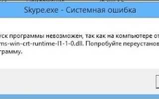 Как исправить ошибку api-ms-win-crt-runtime-l1-1-0.dll — что означает