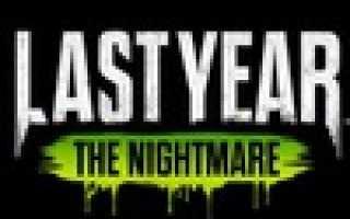 Last Year: The Nightmare — 10 декабря позволит вам сыграть пауком-убийцей