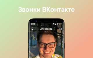 Как звонить ВКонтакте c телефона — инструкция