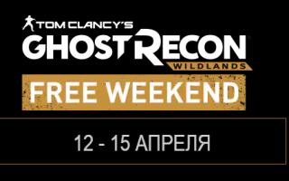 Tom Clancy's Ghost Recon: Breakpoint — Стартуют бесплатные выходные