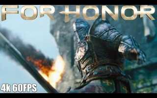 Как убрать строгий NAT в For Honor