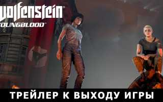 Wolfenstein: Youngblood — Германия получит версию без цензуры