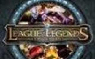 League of Legends — Заработала 6 миллионов долларов на благотворительность