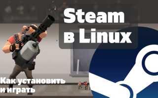 Steam: Не прекратит поддержку операционной системы Ubuntu