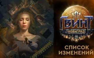Гвинт: Ведьмак Карточная игра – 28 июня выйдет дополнение Новиград