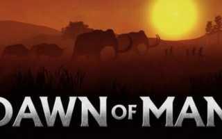 Dawn of Man быстро набирает популярность среди стратегий