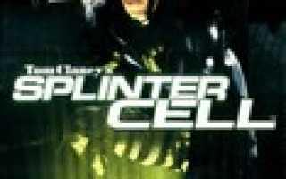 Ubisoft — Студия вернула креативного директора Splinter Cell