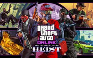 GTA Online — 12 декабря пройдет ограбление казино Diamond