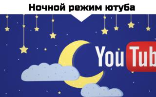 Как активировать секретный режим в YouTube (ночной режим)
