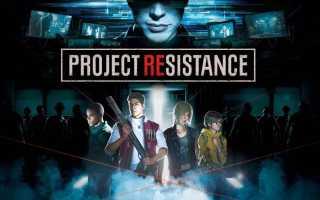 Resident Evil: Resistance — Как победить в режиме Mastermind