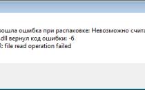 Unarc.dll вернул код ошибки 1, 6, 7, 8, 11, 12, 14 — как исправить все!