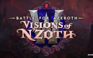 World of Warcraft — Вышло обновление 8.3 «Видения Н'Зота»