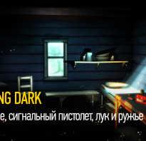 Где найти сигнальный пистолет в The Long Dark