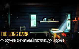 Где найти ружье в The Long Dark
